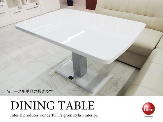 幅120cmホワイトUV塗装・昇降ダイニングテーブル★