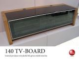 天然木ウォールナット&ブラックガラス・幅140cmテレビボード(完成品)★