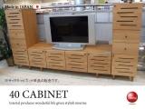 天然木アルダー・ハイデザイン幅38cmサイドキャビネット(日本製・完成品)