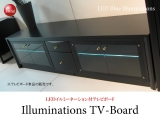 イルミネーション・幅157cmテレビボード(日本製・完成品)開梱設置サービス付き