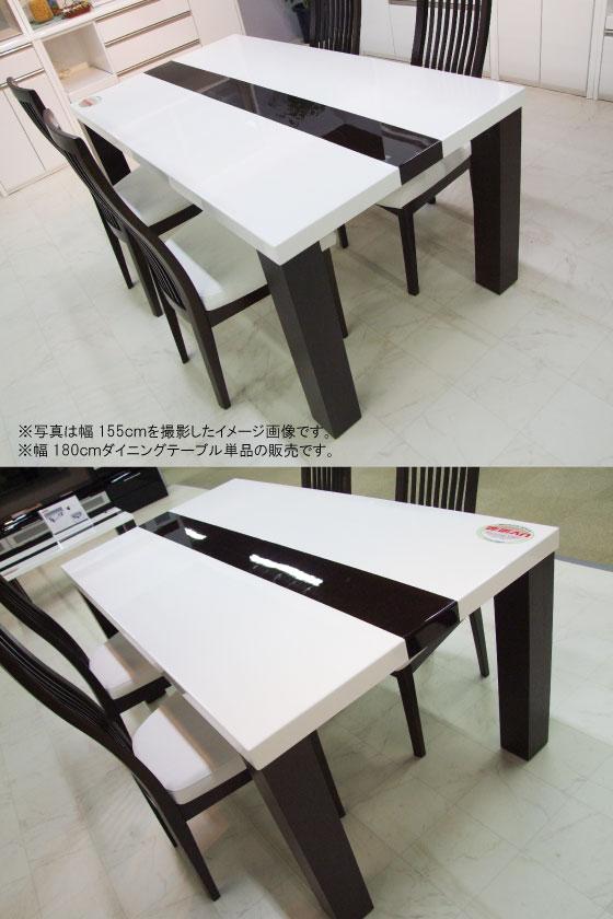 幅180cmホワイトUV塗装&天然木ウエンジ製・ツートンデザインダイニングテーブル★