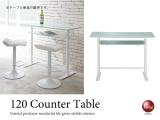 スタイリッシュ・ガラスカウンターテーブル(ホワイト)