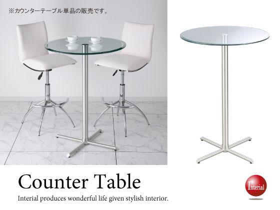 ハイグレード・円形ガラスカウンターテーブル