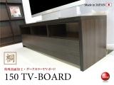 ライン彫り加工・ダークカラーTVボード(幅150cm)日本製・完成品