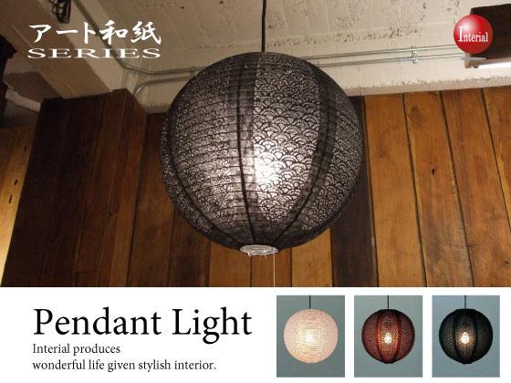 レース和紙シェード・球形ペンダントランプ(1灯)LED球&ECO球対応