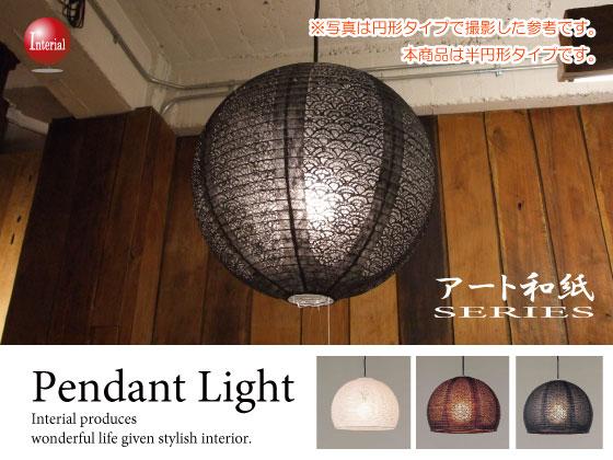 レース和紙シェード・半球形ペンダントランプLサイズ(1灯)LED球&ECO球対応