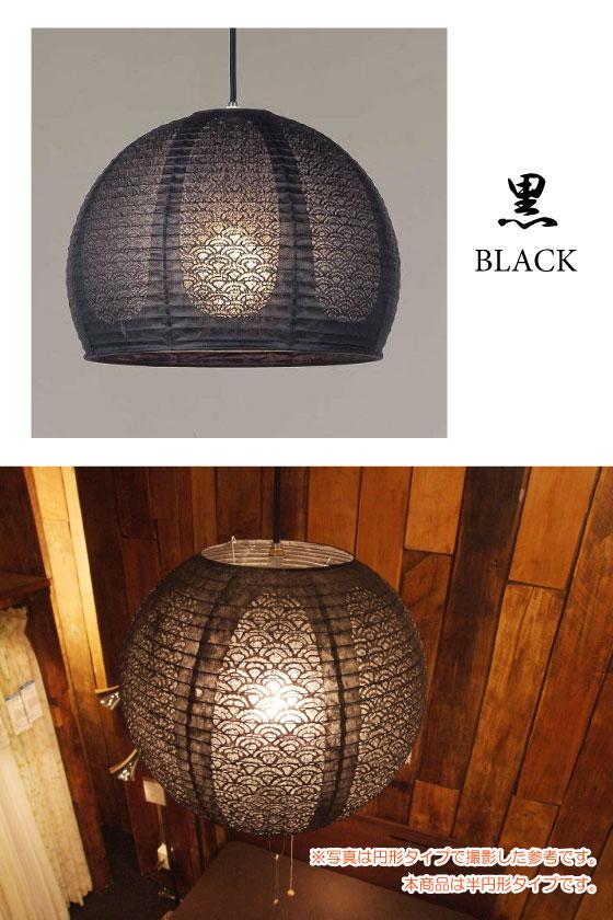 レース和紙シェード・半球形ペンダントランプLサイズ(1灯)eco蛍光球仕様