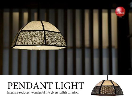 和風モダンペンダントライト(1灯)LED球&ECO球対応
