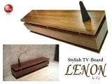 幅160cm・天然木ウォールナット製テレビ台(日本製・完成品)