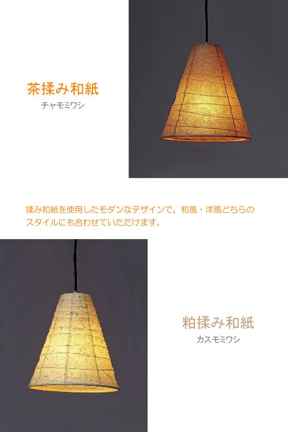 揉み和紙ペンダントライト小サイズ/三角(1灯)LED球&ECO球対応
