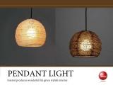 アート和紙(麻落水紙)ペンダントライト小サイズ(1灯)LED球&ECO球対応