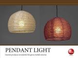 アート和紙(麻落水紙)ペンダントライト大サイズ(1灯)LED球&ECO球対応