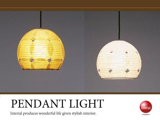 アート和紙(パッチワーク)ペンダントライト小サイズ(1灯)LED球&ECO球対応