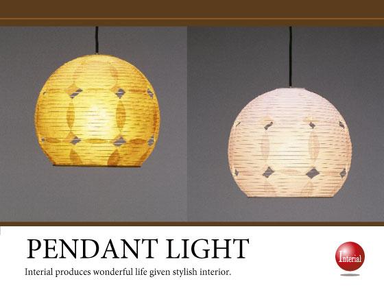 アート和紙(パッチワーク)ペンダントライト大サイズ(1灯)LED球&ECO球対応