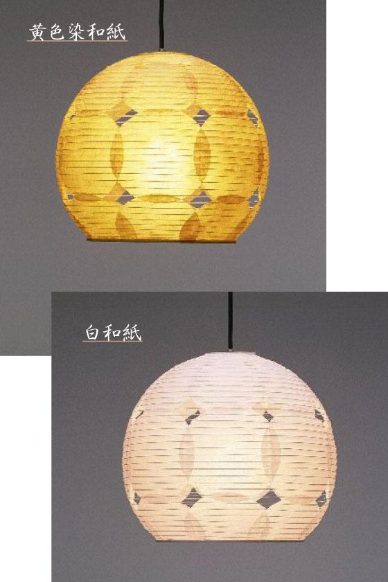 アート和紙(パッチワーク)ペンダントライト大サイズ(1灯)eco蛍光球仕様