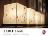 木製シェード・テーブルライト(LED球&ECO球対応)