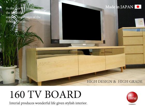 天然木バーチ&ミラーガラス・ラインデザインTVボード(幅160cm)日本製・完成品