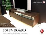 天然木タモ&ミラーガラス・ラインデザインTVボード(幅160cm)日本製・完成品