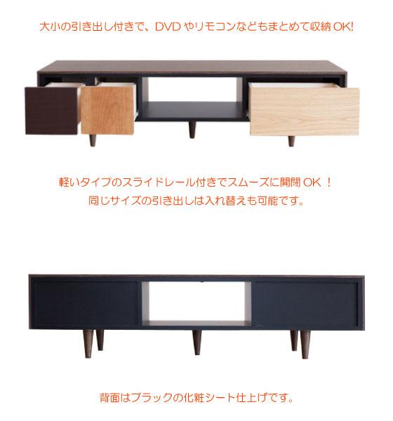 """""""フォレスト""""テレビボード・幅154cm(日本製)【完売しました】"""