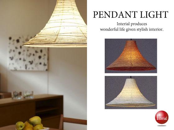 揉み和紙ペンダントライト大サイズ(1灯)LED球&ECO球対応