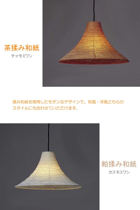 揉み和紙ペンダントライト大サイズ(1灯)eco蛍光球仕様