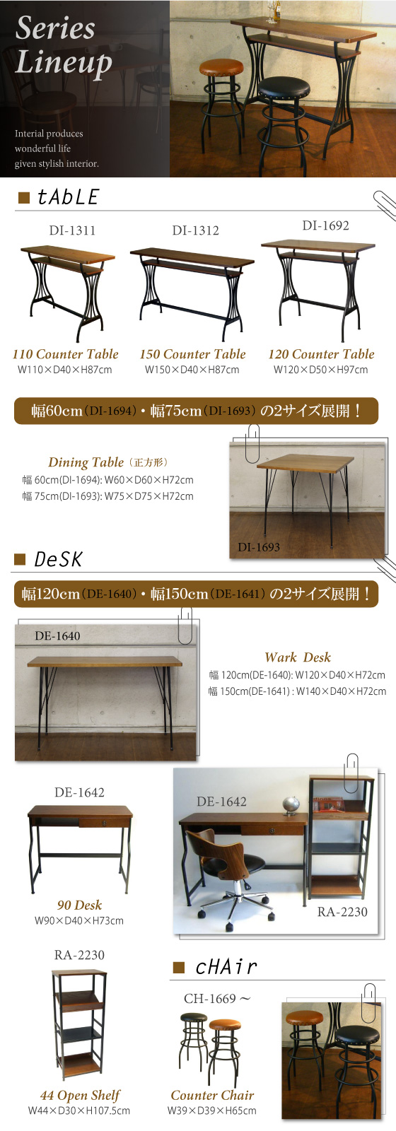 幅110cm・天然木オーク製カウンターテーブル(棚板付き)