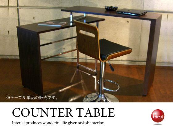 スライド式ハイカウンターテーブル(幅110cm~190cm)