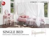 ピンク・シングルベッド