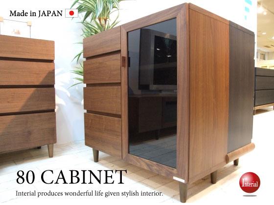 天然木ウォールナット・幅80cmキャビネット(日本製・完成品)