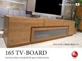 天然木オーク・幅165cmテレビボード(日本製・完成品)★