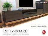 木目ブラック&ウォールナット無垢材・幅160cmテレビボード(日本製・完成品)
