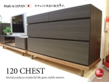 木目ブラック&ウォールナット無垢材・幅120cmチェスト(日本製・完成品)