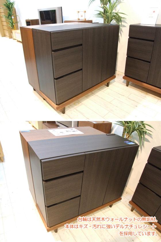 木目ブラック&ウォールナット無垢材・幅90cmキャビネット(日本製・完成品)