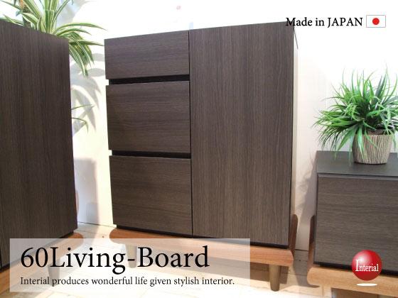 木目ブラック&ウォールナット無垢材・幅60cmキャビネット(日本製・完成品)