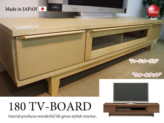 天然木自然塗装仕上げ・幅180cmテレビボード(日本製・完成品)