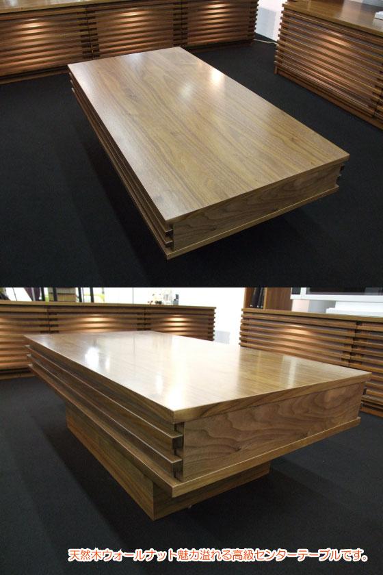 天然木ウォールナット・高級リビングテーブル(日本製・完成品)開梱設置サービス付き