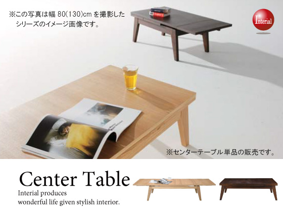 幅120cm~180cm・天然木アッシュ製・伸縮式テーブル