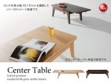 天然木アッシュ・伸長式テーブル(幅120cm~180cm)