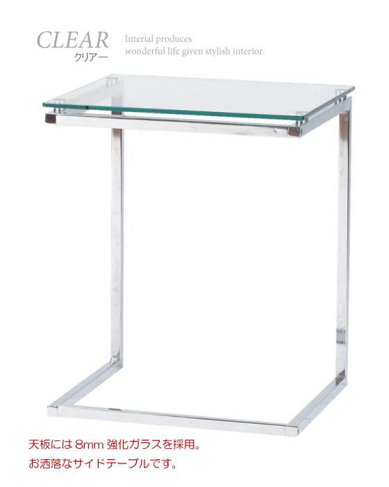 スタイリッシュ・ガラスサイドテーブル