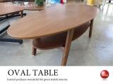 天然木ウォールナット材・楕円形センターテーブル(ブラウン)
