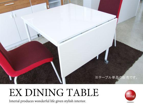 伸張式ホワイトダイニングテーブル