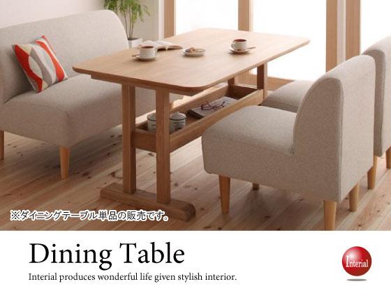 幅130cm・天然木アッシュ製ダイニングテーブル(箱型収納付き)