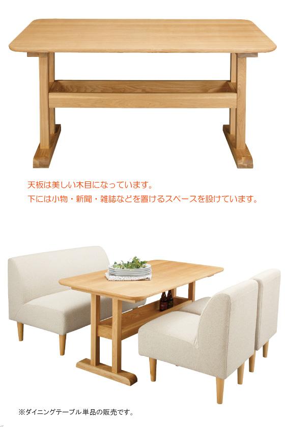天然木アッシュ・幅130cmダイニングテーブル