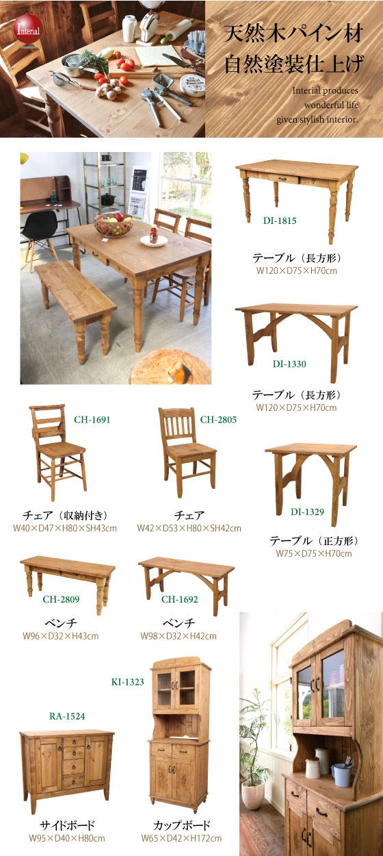 幅120cm・天然木パイン製ダイニングテーブル