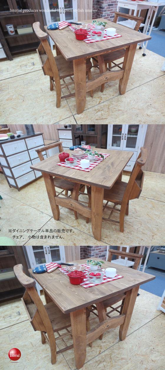 天然木パイン材(オイル塗装仕上げ)・ダイニングテーブル(幅75cm正方形)