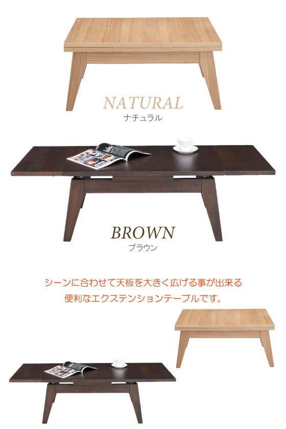幅80cm~130cm・天然木アッシュ製・伸縮式テーブル