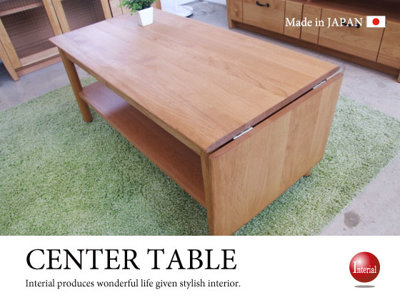 幅92cm・天然木アルダー無垢製・伸張式テーブル(日本製)