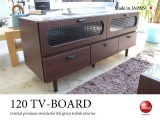 幅120cmテレビボード(日本製・完成品)ブラウン