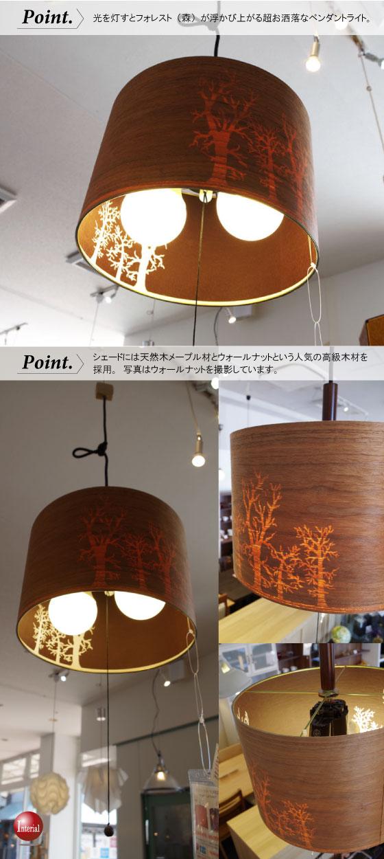 北欧系フォレストデザイン・ペンダントライト(3灯)日本製/ECO球・LED球対応