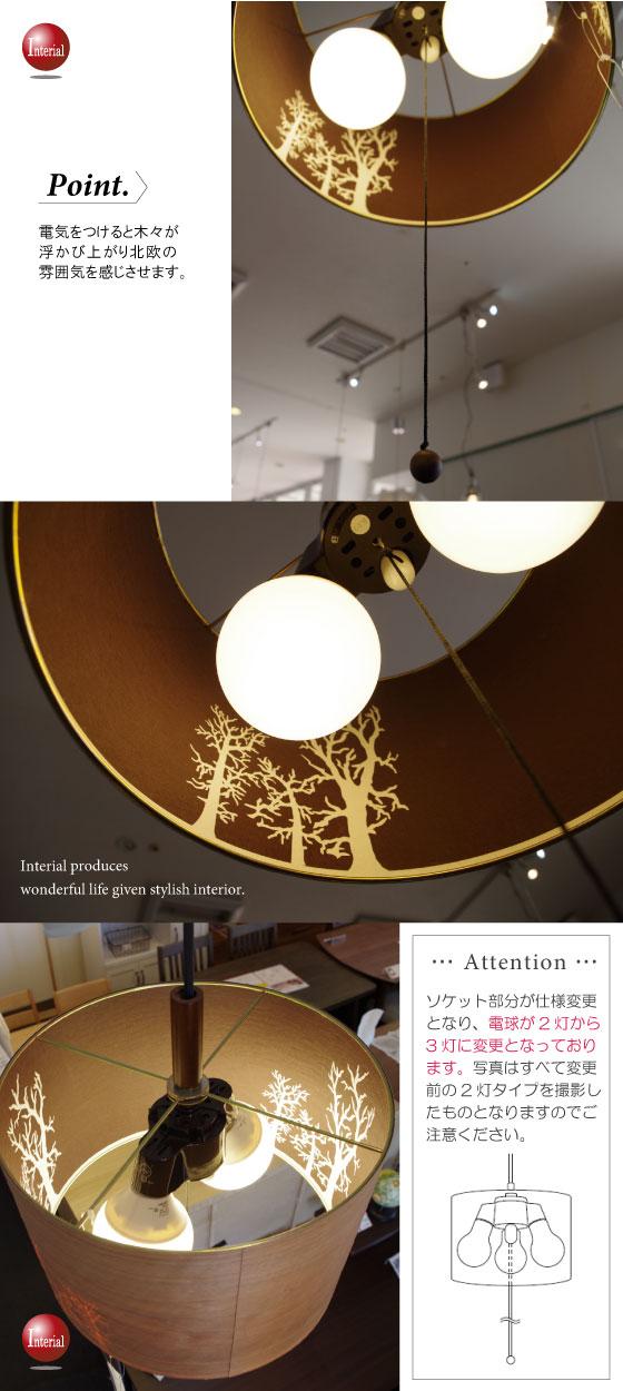 北欧系フォレストデザイン・ペンダントライト(3灯)日本製/ECO球・LED球対応【完売しました】